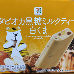 おいしい/美味しい/タピオカ黒糖ミルクティー/白くまアイス/タピオカ黒糖ミルクティー白くま/セブンスイーツ/... こんにちは(o^^o) いつもありがとう…