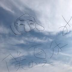 なつやすみ/アート/空の写真/夏の空/夏空/僕の/... こんにちは(o^^o) いつもありがとう…(2枚目)