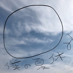 なつやすみ/アート/空の写真/夏の空/夏空/僕の/... こんにちは(o^^o) いつもありがとう…