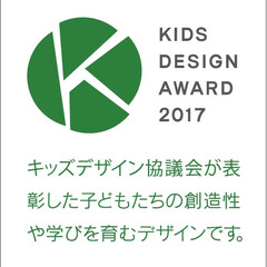 KIDS DESIGN AWARD/キッズデザイン賞/キッズデザインアワード/キッズデザイン/アワード/受賞/... KIDS DESIGN AWARD 20…