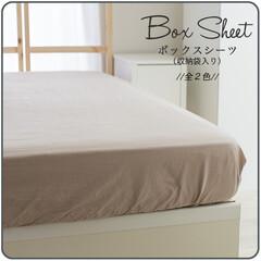 ボックスシーツ/マットレスカバー/寝具/シーツ/寝室/ベッド/... ボックスシーツ・Vintage Wash…