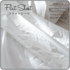 フラットシーツ/シーツ/寝具/寝室/ベッド/インテリア/... フラットシーツ・Vintage Wash…