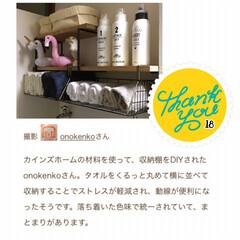 """タオル収納/洗剤収納/カインズ/IKEA/3COINS/100均/... roomclipmag にて、 """"おうち…"""