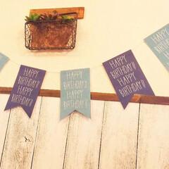 風船/毎回恒例/飾り付け/お誕生日/ダイソー/セリア/... 今日は息子の誕生日 そして、来週は旦那さ…