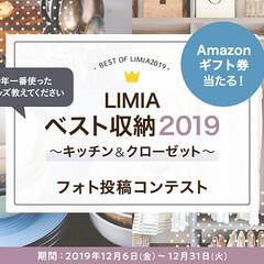 LIMIAベスト収納2019 【2019年1番の収納グッズがあなたの投…