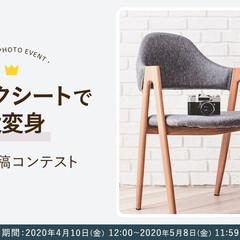リメイク/シート/DIY/リメイクシートで大変身 リメイクシートを使用して簡単イメージチェ…