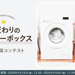 洗面所/洗濯機/ランドリー/ボックス/ランドリーボックス ご自宅にあるランドリーボックスはどういう…