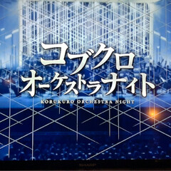 ナポリタン/コブクロオーケストラナイト/おうちごはん/おうちごはんクラブ 深夜に NHKで コブクロオーケストラナ…