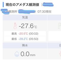 激寒/寒波/北海道 今季最大の寒波! 予想されてた気温にはな…