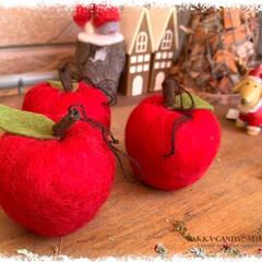 クリスマス雑貨/かわいい/りんご/りんご置物/リンゴ フェルトで出来たかわいいリンゴのオブジェ…