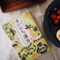 暮らしのキロク/毎日の日課/まいにち漢方/オススメの本/本/書籍/... 最近購入した まいにち漢方という書籍📖 …