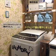 LABRICO ラブリコ 1×4アジャスター | LABRICO(突っ張りラック)を使ったクチコミ「こんにちは。 洗濯機の上の収納を見直しま…」(2枚目)