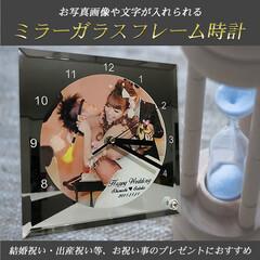 置き時計/時計/結婚祝い/贈り物/プレゼント/ギフト/... お写真画像や文字が入れられるミラーガラス…