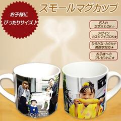 スモールマグカップ/小さなマグカップ お写真画像や文字が入れられるスモールマグ…