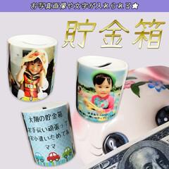 貯金箱/オリジナル貯金箱/誕生日プレゼント お写真画像や文字が入れられる貯金箱 記念…
