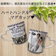 結婚祝い/彼氏へのプレゼント/彼女へのプレゼント/恋人へのプレゼント/ハートハンドルマグカップ/プレゼント/... お写真画像や文字が入れられるハートハンド…