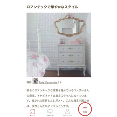 クラシック家具/猫脚/クラシックスタイル/エレガント/インテリア/DIY/... ♡ ・ RoomClip 9月1日の記事…(1枚目)