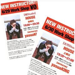 茨城県古河市/ダンススタジオエール/ダンス/HOUSE ♡ ・ 【お知らせ】 ・ 6月28日金曜…
