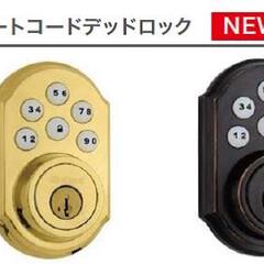 鍵/ロック/キーレス/デジタルロック/施錠/解錠/... Kwikset社の電子錠のご紹介です。 …