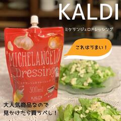 おすすめ/カルディ/kaldi/ドレッシング/ミケランジェロ KALDIで売ってるミケランジェロドレッ…(1枚目)