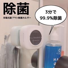 歯ブラシ除菌/充電式/除菌/歯ブラシ/洗面所 超強力除菌 !  ずっと気になっていた…