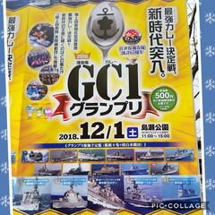 佐世保/カレーグランプリ/海上自衛隊/グルメ/護衛艦 GC1(護衛艦カレーグランプリ)の審査に…