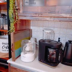 おしゃれ家電/キッチン家電/コーヒーのある暮らし/コーヒーメーカー/STAN/象印/... 我が家のコーヒーメーカーは ZOJIRU…