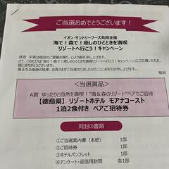 """徳島県/リゾートホテル モアナコースト/当選/宿泊券/懸賞 当たった~""""(ノ*>∀<)ノ 特茶を買っ…"""