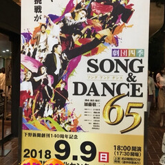 ソング&ダンス65/劇団四季/おでかけ 劇団四季ソング&ダンス65 楽しかった❤️