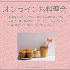 フルッソ/Flusso/Instagram/バイカラースムージー/ハロウィン/オンラインお料理会/... 【vol.4】オンラインお料理会♡ 少し…