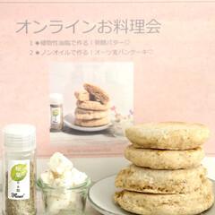 発酵バター/パンケーキ/Flusso/オンラインお料理会/オンラインサロン 【初開催!オンラインお料理会♡】 今日は…