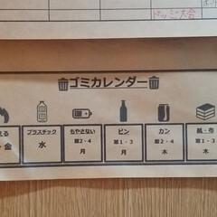 ゴミ捨て/家事シェア/家事/家族でおうち掃除/暮らし ゴミカレンダーは自分好みのものをパソコン…