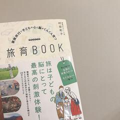 旅行/旅行本/本 旅行が大好きな我が家。 気になる本を買っ…