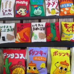 フェルトおままごと/手刺繍/スナック菓子 フェルトスナック菓子•゚・✿ヾ╲(。◕‿…