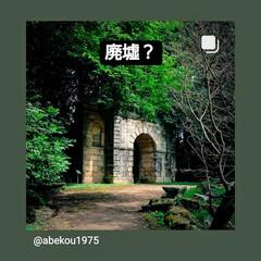 散歩/英国式庭園/造形物/フォリー/廃墟/水戸市/... 森を歩いていると、突然廃墟が現れます…な…
