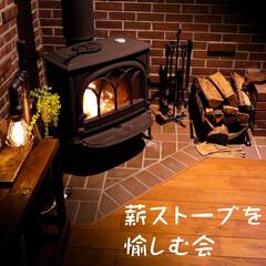 薪ストーブ/ヨツール/木の家/宇都宮 木の家/薪ストーブのある暮らし/薪ストーブのある家 心も体もポッカポカ 「薪ストーブを愉しむ…