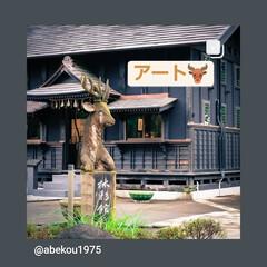 米蔵/水がめ/アート/笠間焼/笠間市/茨城県/... アート🦌 不思議な作品がいっぱい👀‼️ …