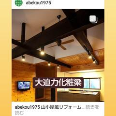 阿部興業株式会社/リフォーム/栃木県/吹抜け/化粧梁/別荘/... 別荘のリフォームです。 こちらに半移住さ…