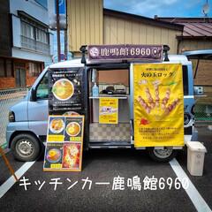 キッチンカー/鹿鳴館6960/ロックンロール/ブラックキーマカレー/バナナケーキ/スパイスカレー フォロワーさんのお店です。 スパイスカレ…(2枚目)
