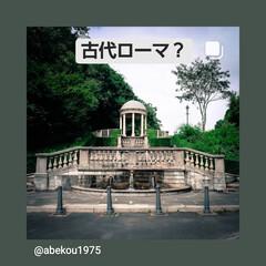 テルマエロマエ/公園/古代ローマ/水戸市/茨城県/フォリー/... 昨日の公園の続きです。 古代ローマを思わ…