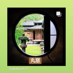 和風/田母沢御用邸/景色/控えめ/丸窓/日光市/... 丸窓から眺める日本庭園 大きな窓のパノラ…