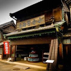 出桁造り/酒屋/みそ/醤油/江戸東京たてもの園/小寺醤油店 こちらも昭和初期の貴重な建物です。 醤油…