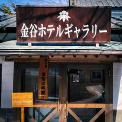 レトロ/明治/秘蔵品/日光金谷ホテル/日光市/栃木県 日光金谷ホテルのギャラリーです。  ホテ…(1枚目)
