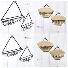 手作り雑貨/コーヒーフィルターホルダー/ワイヤー雑貨/ワイヤークラフト/キッチン雑貨/ハンドメイド ワイヤーでコーヒーフィルターホルダー作り…