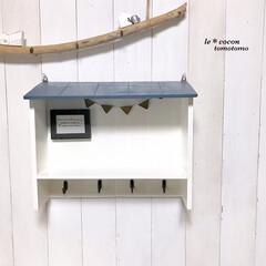 キーフック/手作り雑貨/ナチュラル雑貨/壁掛けシェルフ/シェルフ/おうち型/... おうち型シェルフ作りました♪ 屋根は彫刻…
