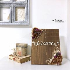 ナチュラルテイスト/手作りボード/welcomeプレート/ワイヤー文字/ドライアレンジ/Welcomeボード/... welcomeボード作りました♪ ワイヤ…