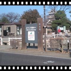 長野県/お城/松本/リミアの冬暮らし/おでかけ/フォロー大歓迎 松本城。  今日は晴れてるので  景色も…