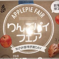 おやつタイム/りんご/アップルパイ りんご🍎の季節 いつも行くケーキ屋さんの…