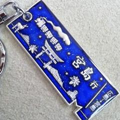 旅行/お土産/雑貨/青/おしゃれ/キーホルダー/... 宮島に旅行行った時のお土産。切符型のキー…