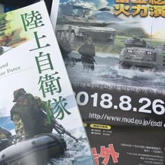 夏コーデ 『富士火力演習』 夜中から静岡県御殿場の…